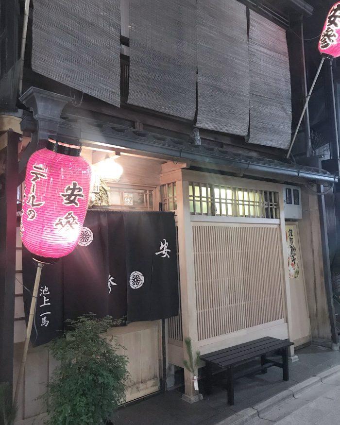 京都_祇園_安参