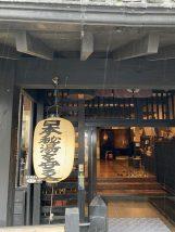 日本秘湯を守る会 黒川温泉 新明館 洞窟風呂 洞窟温泉 岩風呂